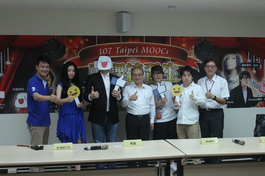 臺北市教育局|酷課練習生發佈記者會