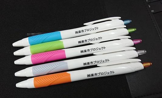 名入れペン.jpg
