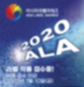 20200528-ALA.png