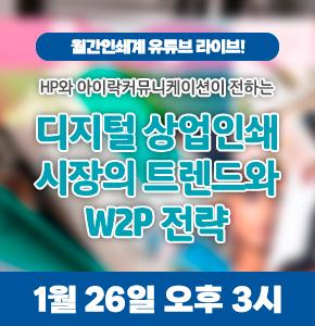 20210126-HIG-webinar.png