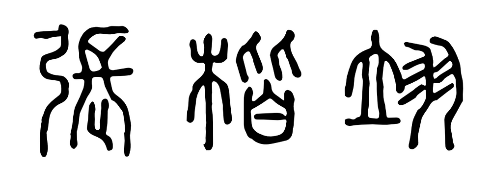How Chang Kai I might have been written during the latter half of the 1st millennium BC in Ancient China