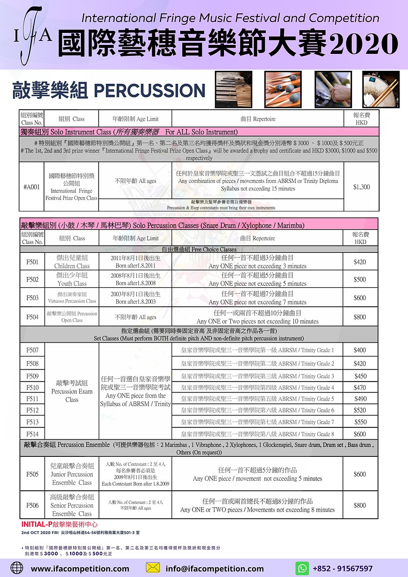 Percussion Poster.jpg