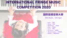 International Fringe Association 2020.pn