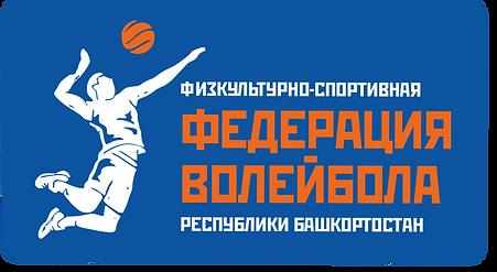 официальный сайт федерация волейбоа Республики Башкортостан, Физкуьтрно-спортивная федерация волейбола Республики Башкортостан, фсфв РБ, федерация волейбола РБ