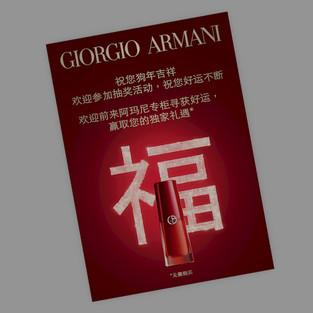 Armani_ChineseNewYear2018_0.jpg