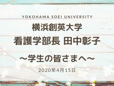 田中彰子学部長からのメッセージ
