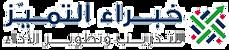 logo Arabic.png