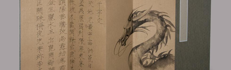 calligraphy style  Slender Gold after Emperor Huizong
