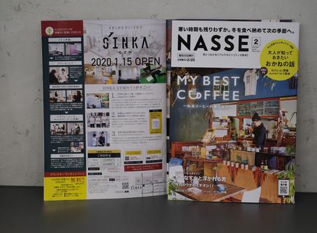 【体験取材記事】NASSE熊本