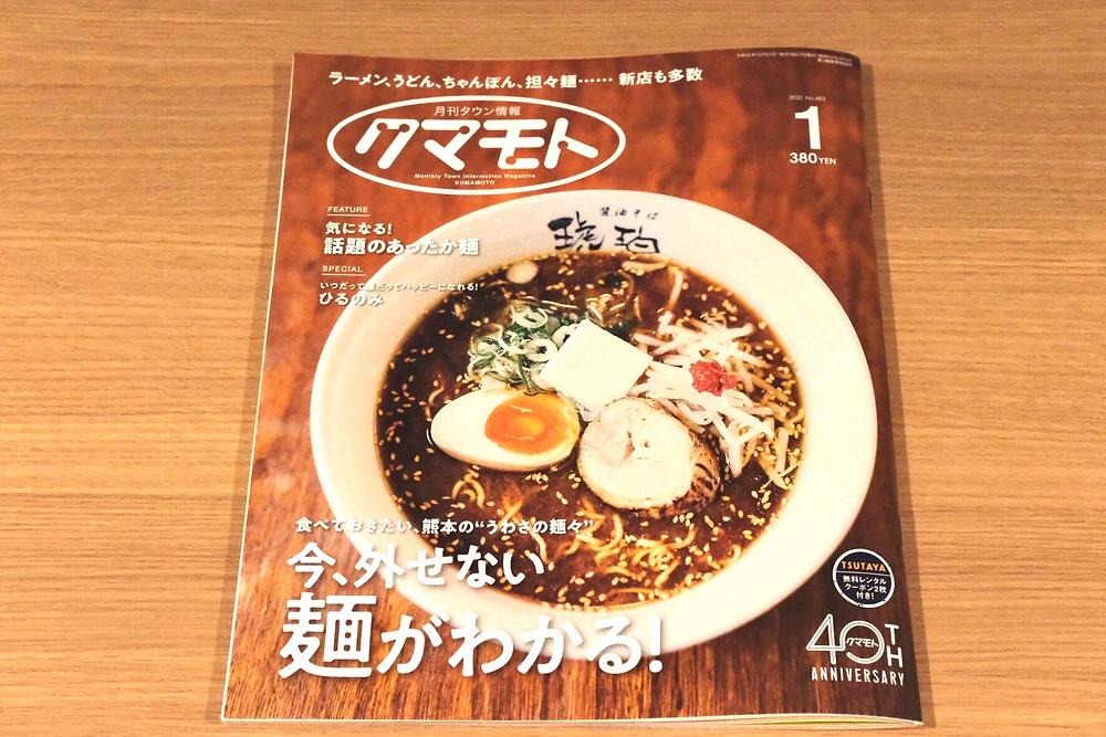熊本の情報誌、通称「タンクマ」でメディカルフィットネス SINKA GYMを紹介していただきました。