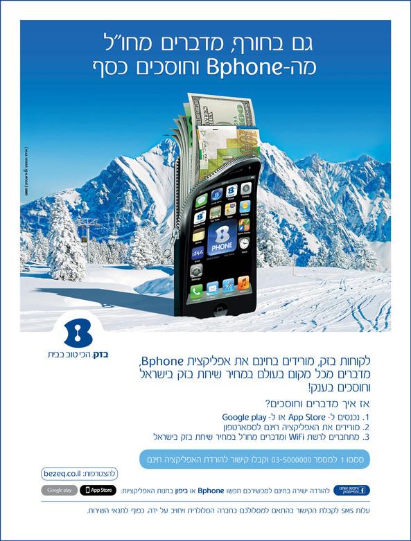 B PHONE