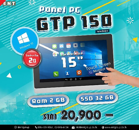 Panel PC GTP150 R1900 RAM2GB SSD32GB Wifi Windows10