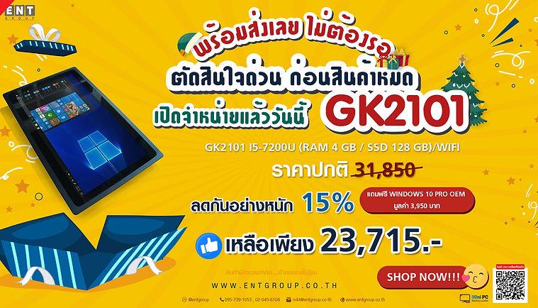 promotionGK2101_V4.jpg