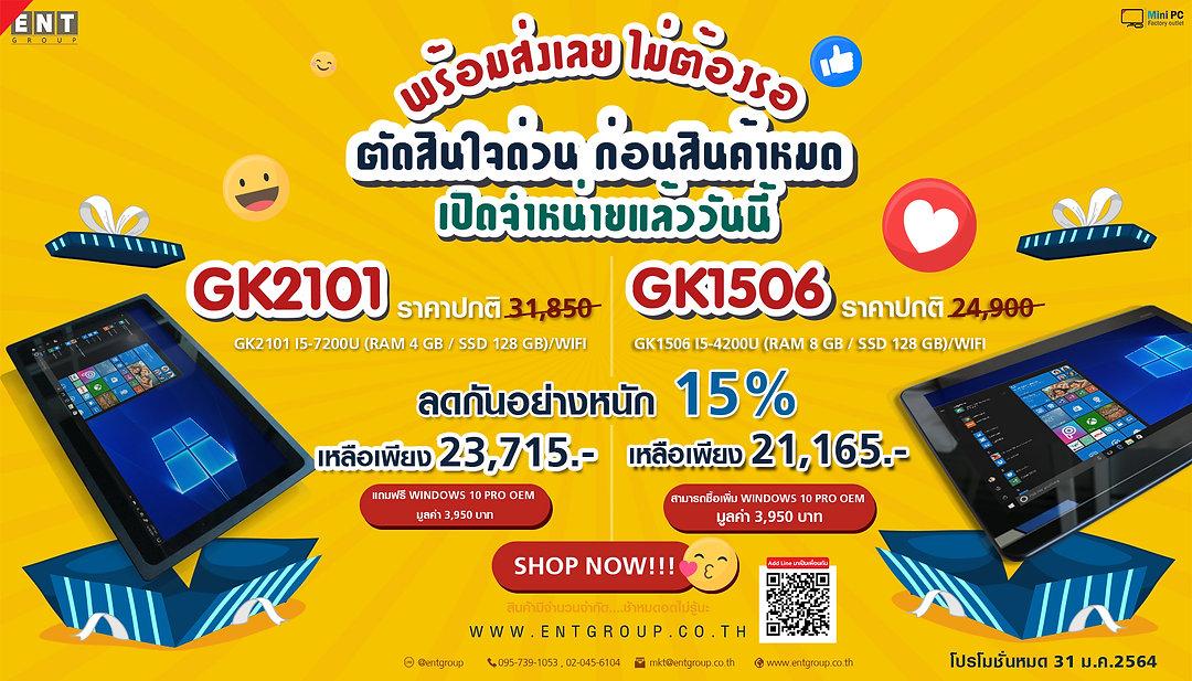 promotionGK2101_V8.jpg
