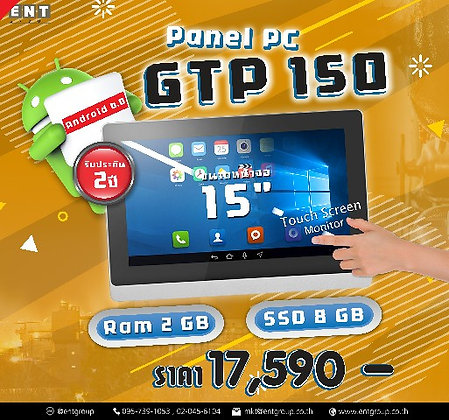 Panel PC GTP150  RAM2GB SSD8GB Wifi android