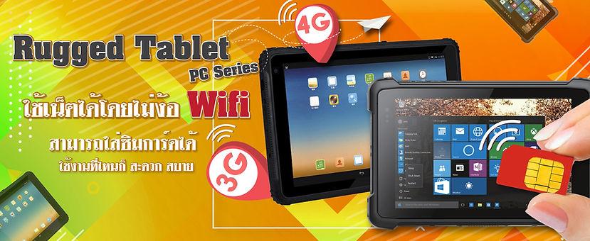 เว็บRuggedTabletPC5.jpg