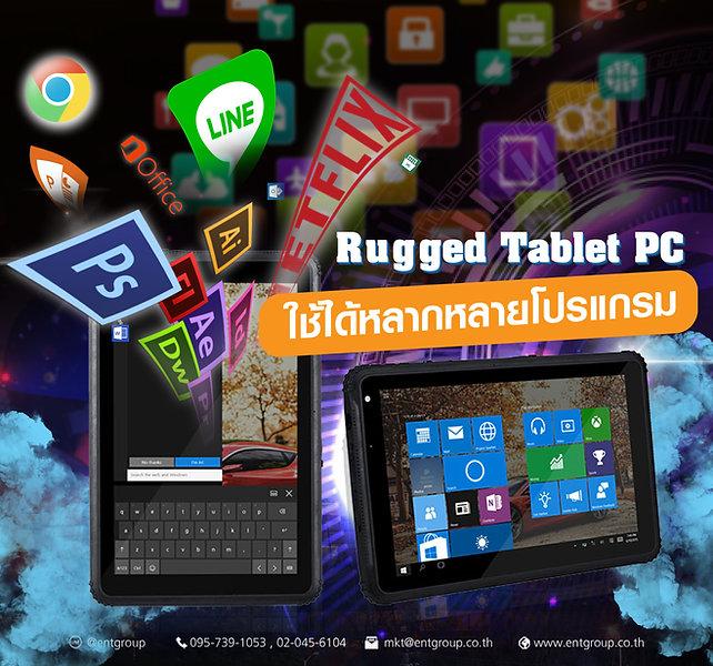 เว็บRuggedTabletPC3.jpg