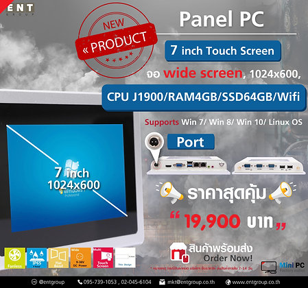 All in One Panel PC - KLD-0762A J1900