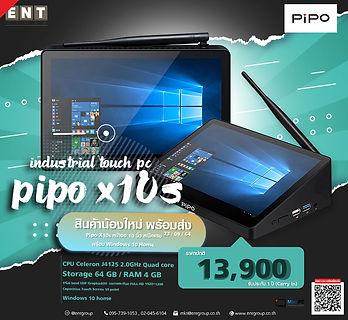 ราคาPipo_X10s.jpg