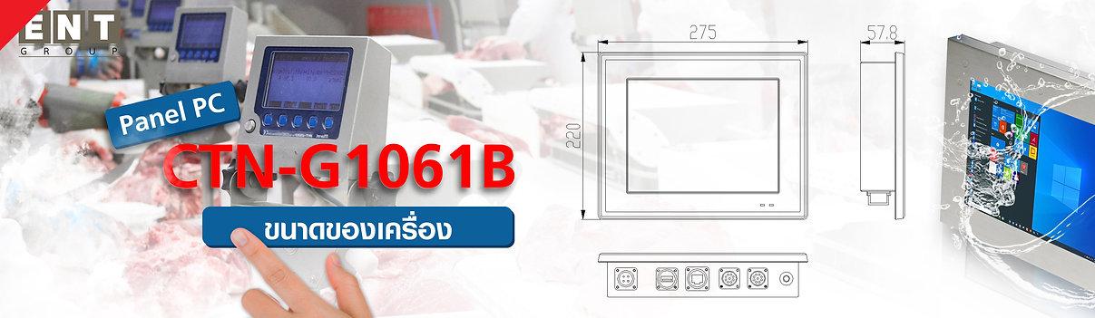 Panel PC CTN-G1061B_7.jpg