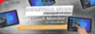 Touch Monitor banner.jpg