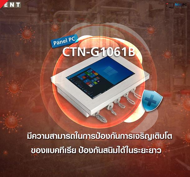 Panel PC CTN-G1061B_4.jpg