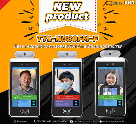 TYL-H080FM-F Face recognitions ตรวจสอบใบหน้าและวัดอุณหภูมิร่างกาย