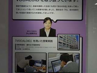 ボーカロイドを用いた授業の研究発表
