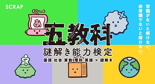 謎解き五教科,藤村女子