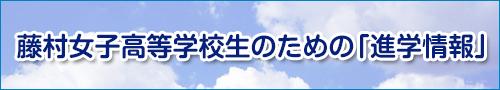 藤村女子高等学校生のための「進学情報」