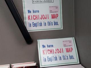 吉祥寺MAP@関東バス