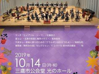 吹奏楽部 定期演奏会のお知らせ