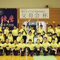 藤村女子器械体操部