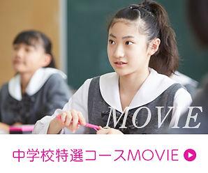 藤村女子中学高等学校,中学校特選コース