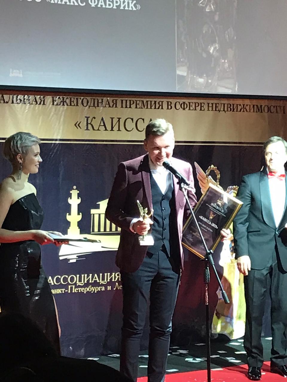 KAISSA award 2019