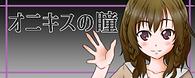 オニキスバナー鈴音.png