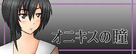 オニキスバナー澪.png