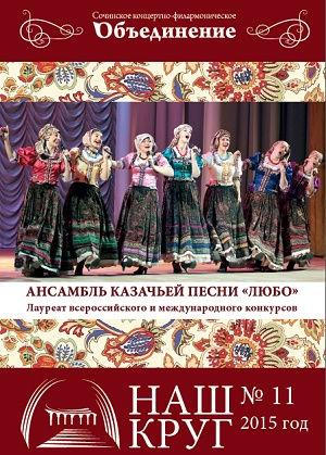 Корпоративный вестник СКФО «Наш круг» № 11 - 2015