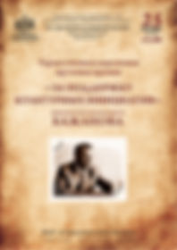 """Сборник «Премия имени П.И. Бажанова """"За поддержку культурных инициатив"""" по итогам 2012 года»"""