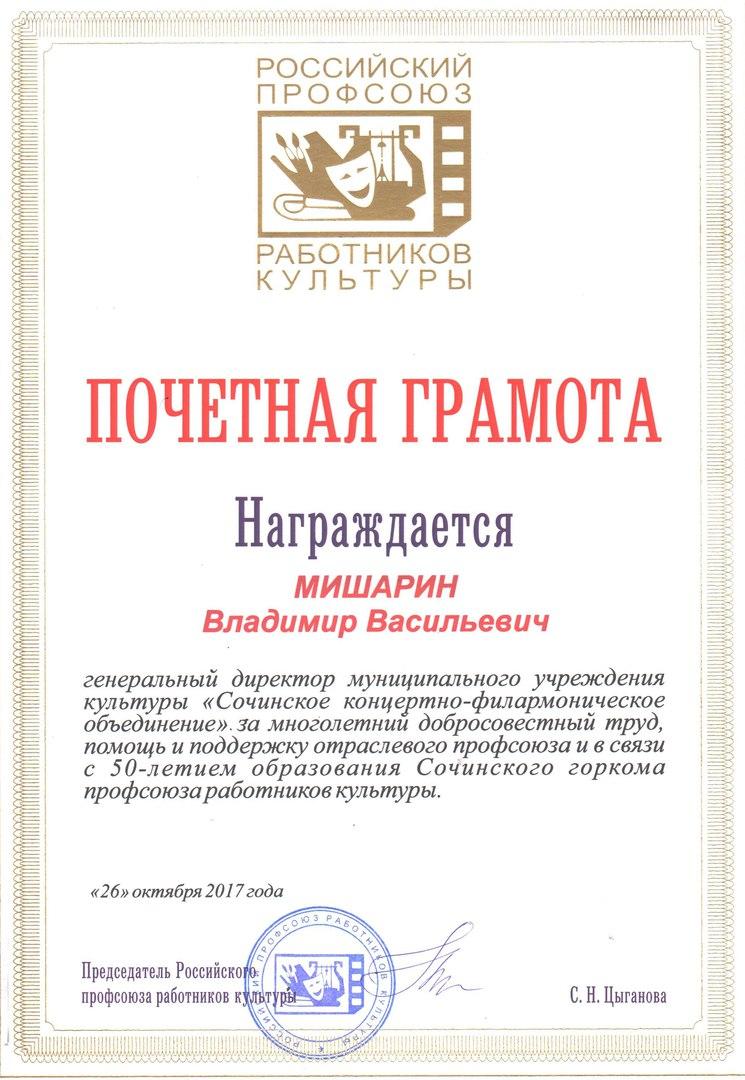 Почетная грамота Сочинского профсоюз