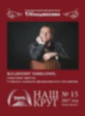 Корпоративный вестник СКФО «Наш круг» № 15 - 2017