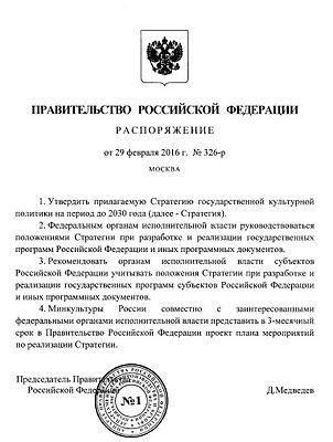 Стратегия государственной культурной политики на период до 2030 года (утверждена распоряжением Правительства Российской Федерации от 29 февраля 2016 года № 326-р)
