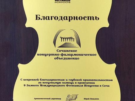 Эхо IX Зимнего фестиваля искусств Юрия Башмета