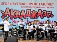 VII Международный фестиваль «Акваджаз. Sochi Jazz Festival»