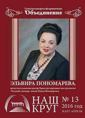 Корпоративный вестник СКФО «Наш круг» № 13 - 2016