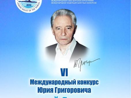 VI Международный конкурс Юрия Григоровича «Молодой балет мира»
