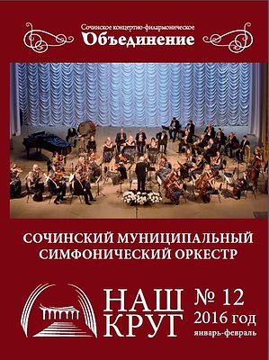 Корпоративный вестник СКФО «Наш круг» № 12 - 2016