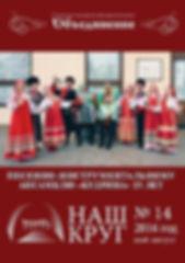 Корпоративный вестник СКФО «Наш круг» № 14 - 2016