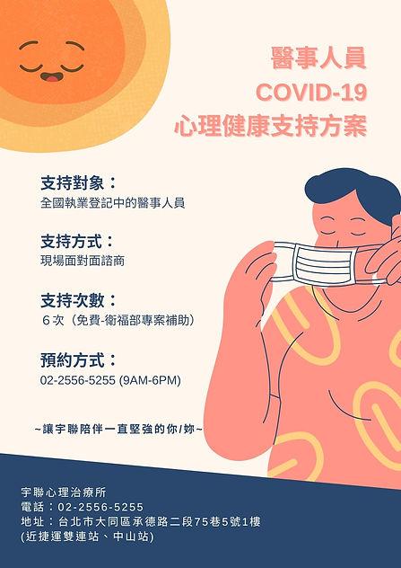 醫事人員 COVID-19 心理健康支持方案.jpg