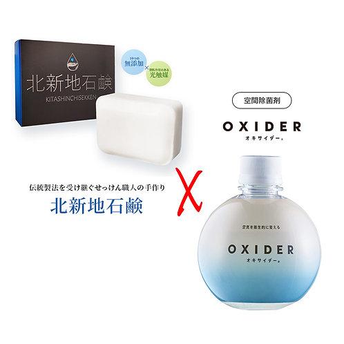 北新地石鹸・オキサイダーSET